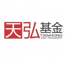 天弘基金管理有限公司