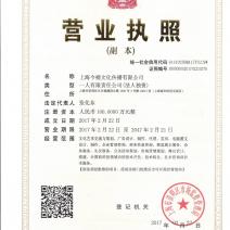上海今榜文化传播有限公司