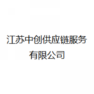 江苏中创供应链服务有限公司
