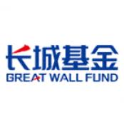 长城基金管理有限公司