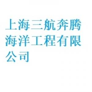 上海三航奔腾海洋工程有限公司