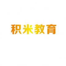 广州积米教育科技有限公司